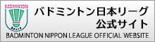 バドミントン日本リーグ公式サイト