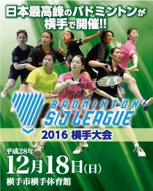 バドミントン日本リーグ2016横手大会