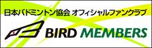日本バドミントン協会オフィシャルファンクラブ「BIRD MEMBERS」