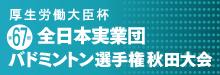 厚生労働大臣杯第67回全日本実業団バドミントン選手権秋田大会