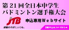 第21回全日本中学生バドミントン選手権大会申込専用Webサイト