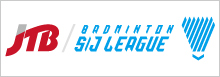 バドミントンSJリーグ公式サイト