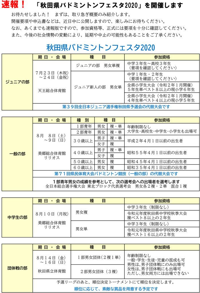 フェスタ速報版(改)